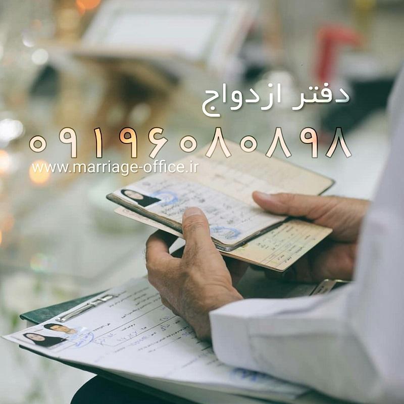 دفتر رسمی ازدواج - صدور صیغه نامه